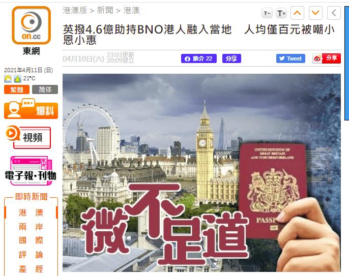 """英国拨款助BNO港人""""融入当地"""",人均158港元……港媒一个除法戳破英国面具"""