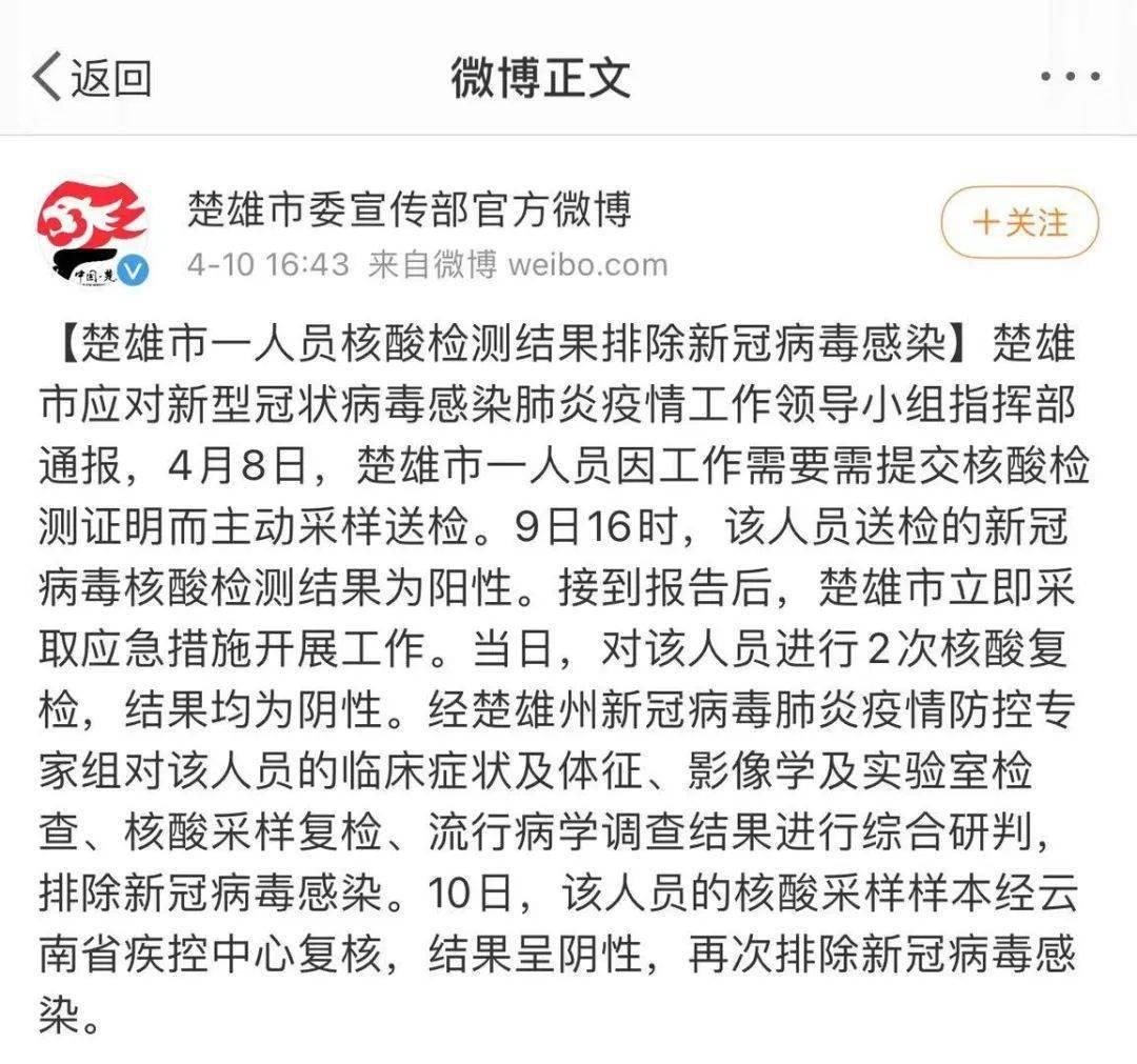 【通报】楚雄市一人员核酸检测结果排除新冠病毒感染