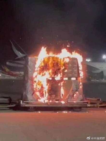装满智能手机的货柜在香港国际机场机坪上着火了