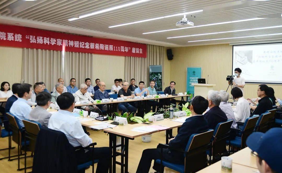 纪念蔡希陶诞辰110周年座谈会在中国科学院西双版纳热带植物园举办