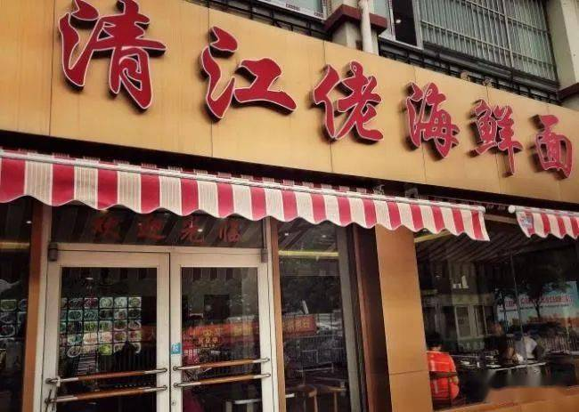 上海最销魂的13碗黄鱼面