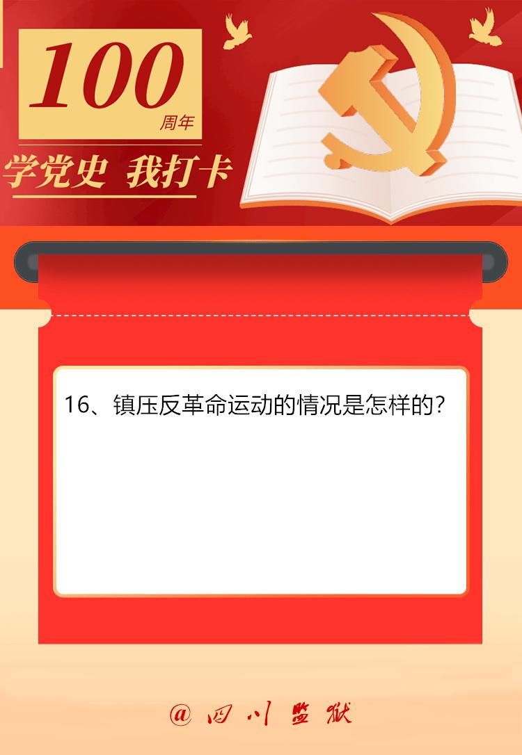 【学党史·我打卡】镇压反革命运动的情况是怎样的?