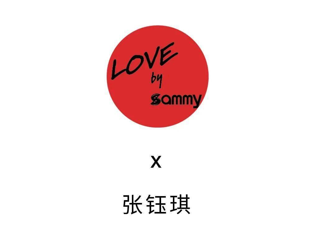 LOVE BY SAMMY x 张钰琪 | 用另一种方式表达自我