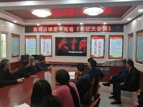 平舆县高杨店镇组织观看红色电影《长征大会师》