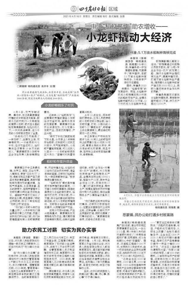 小龙虾撬动大经济