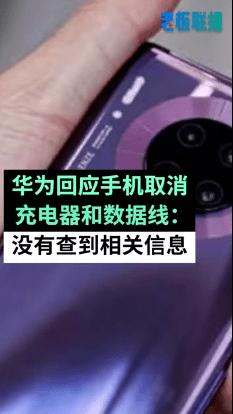 华为客服回应手机取消充电器:不清楚