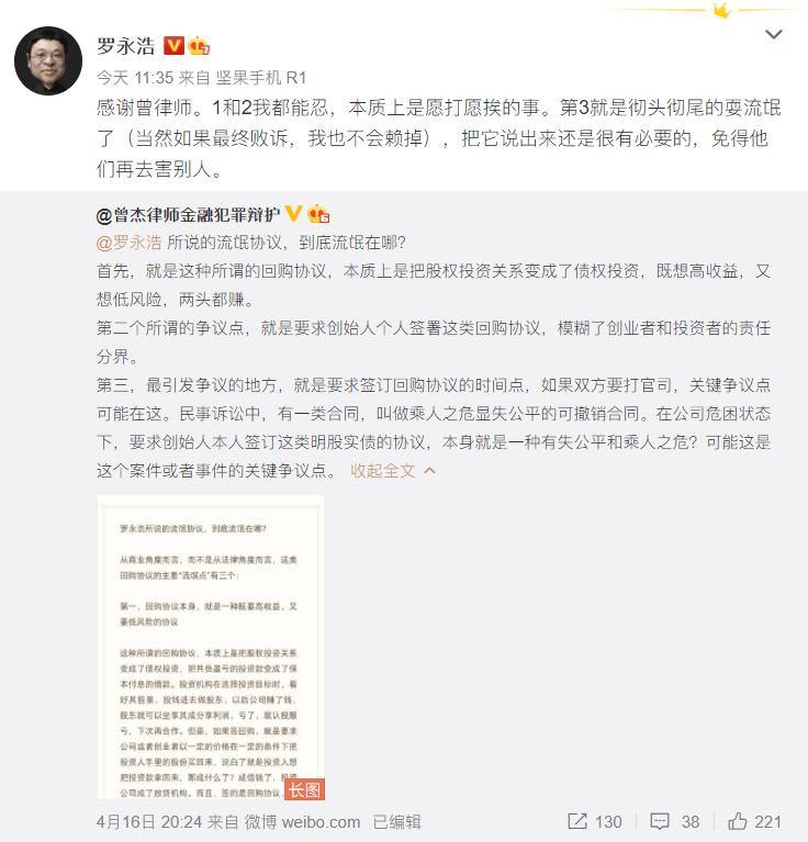 """罗永浩谈""""流氓协议"""":把它说出来很有必要 免得他们再去害别人的照片 - 2"""