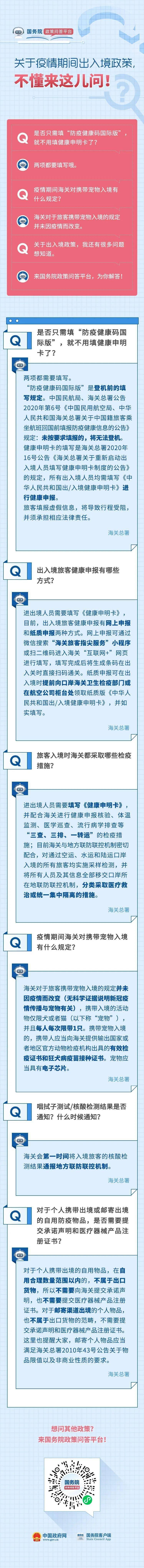 【要闻转载】@侨胞 关于疫情期间出入境政策,6问6答!