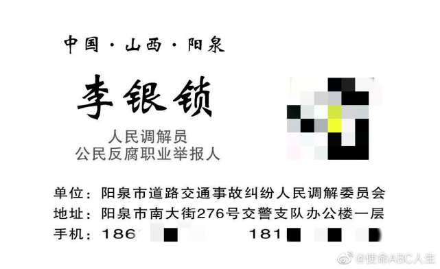 发帖恶意攻击领导,七旬退休干警获刑12年