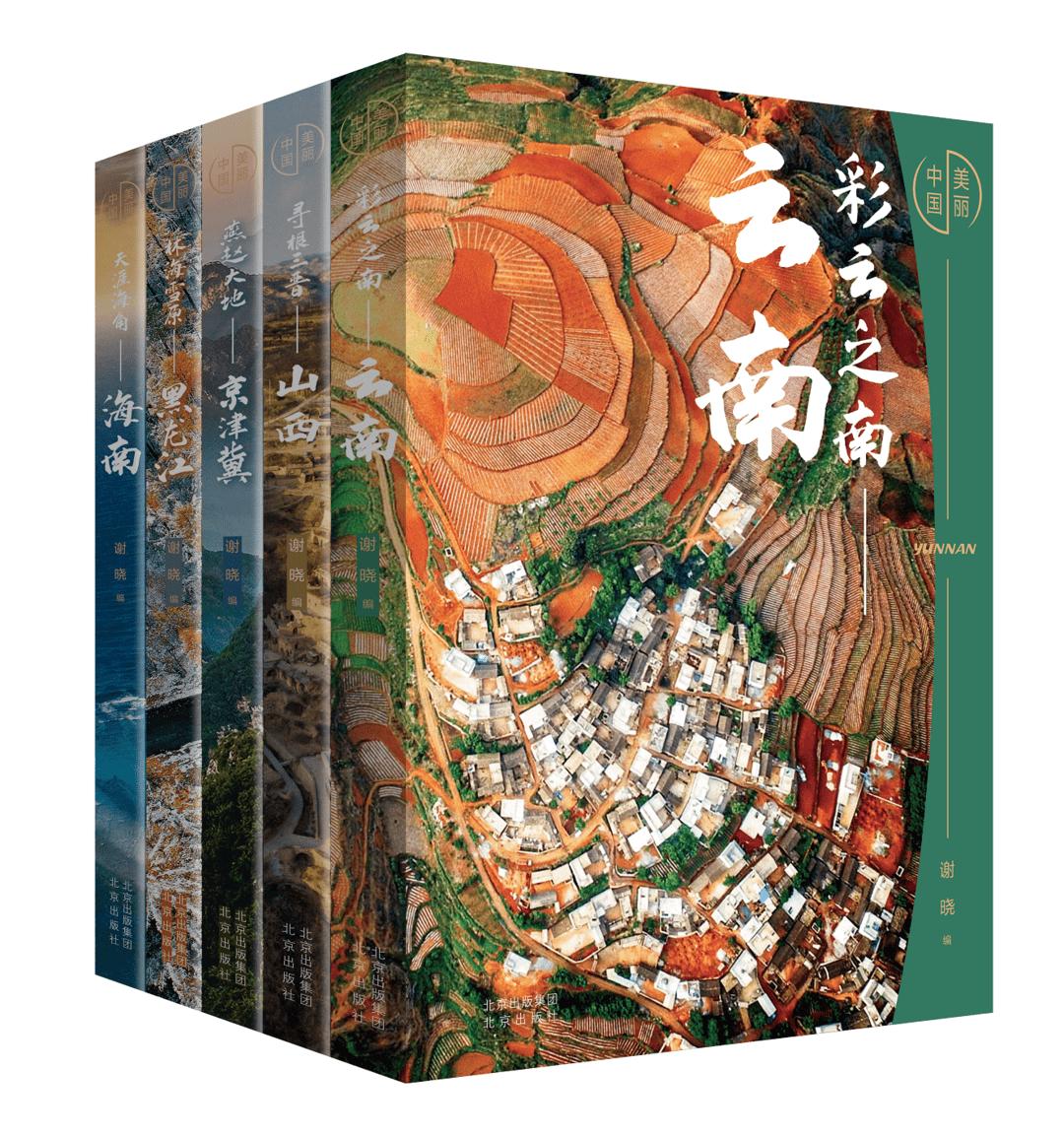 新书上架丨《美丽中国》系列图书:感受多面且独特的瞬间美插图