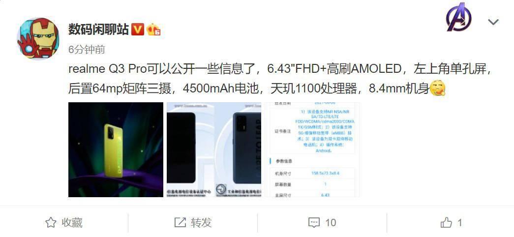 realme Q3 Pro详细配置曝光:6.43英寸FHD高刷AMOLED屏 还有荧光效果哦