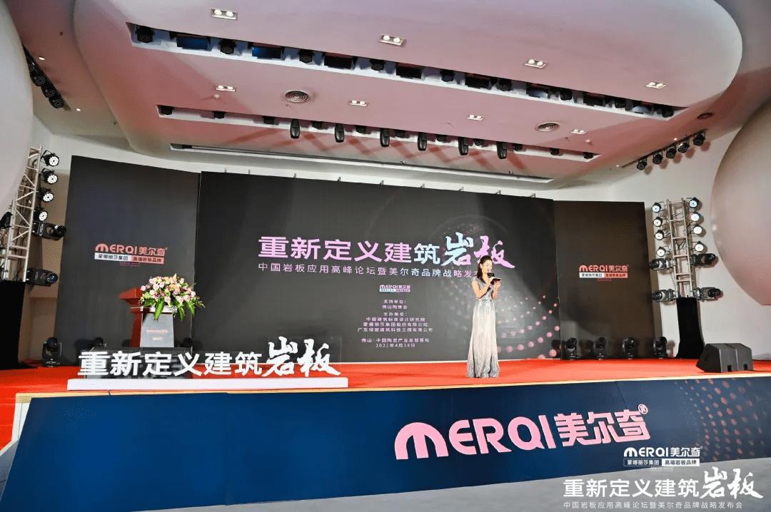 瞄准万亿级市场,蒙娜丽莎推出美尔奇岩板品牌