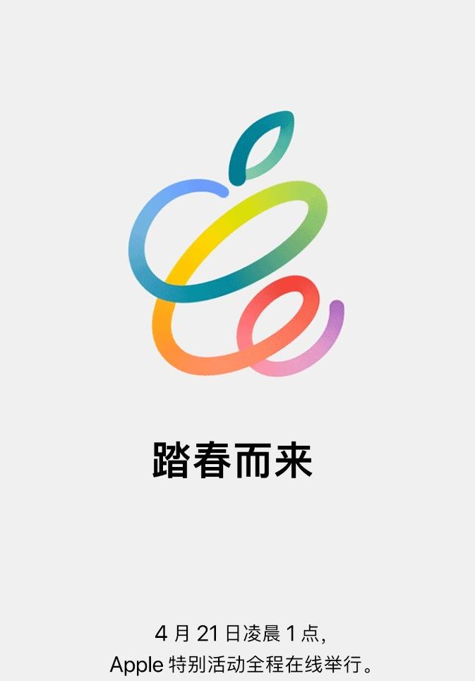 苹果官网 Apple Store 开始维护