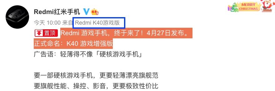 4.27发 Redmi游戏手机官宣 1999?| 苹果发布会提前看