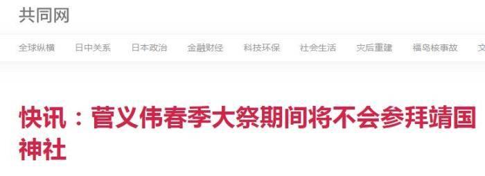 日媒:菅义伟将不会参拜靖国神社 但供奉祭品