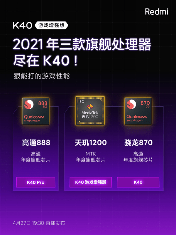 史无前例!Redmi K40系列集齐三款年度旗舰芯 网友:召唤神龙?