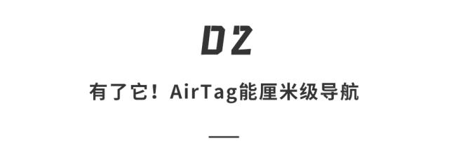 AirTag定位主要依靠的是蓝牙和iPhone「查找」网络