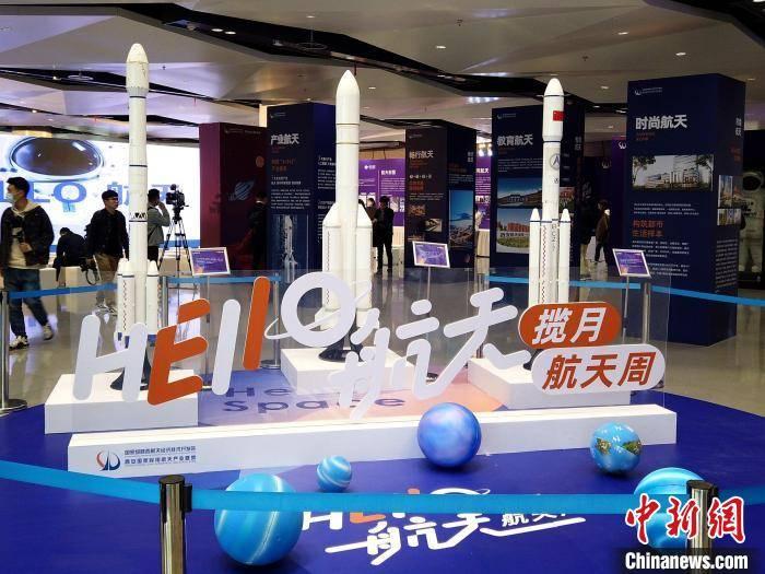 """西安推动航天产业发展 """"HELLO航天 揽月航天周""""启幕"""