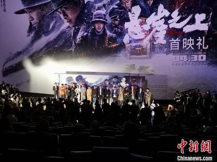 中新网联合出品《悬崖之上》首映 于和伟分享拍摄感受