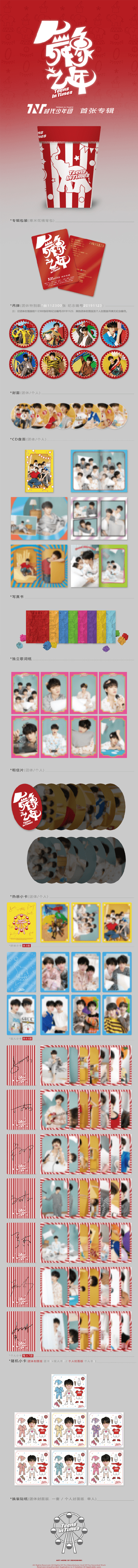 时代少年团《舞象之年》专辑配置公开 爆米花包包和小卡们全都要拥有!