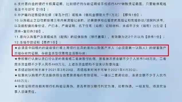"""上海集中供房现魔幻剧情:为不触发""""计分制"""",开发商""""花式躲避""""购房者"""