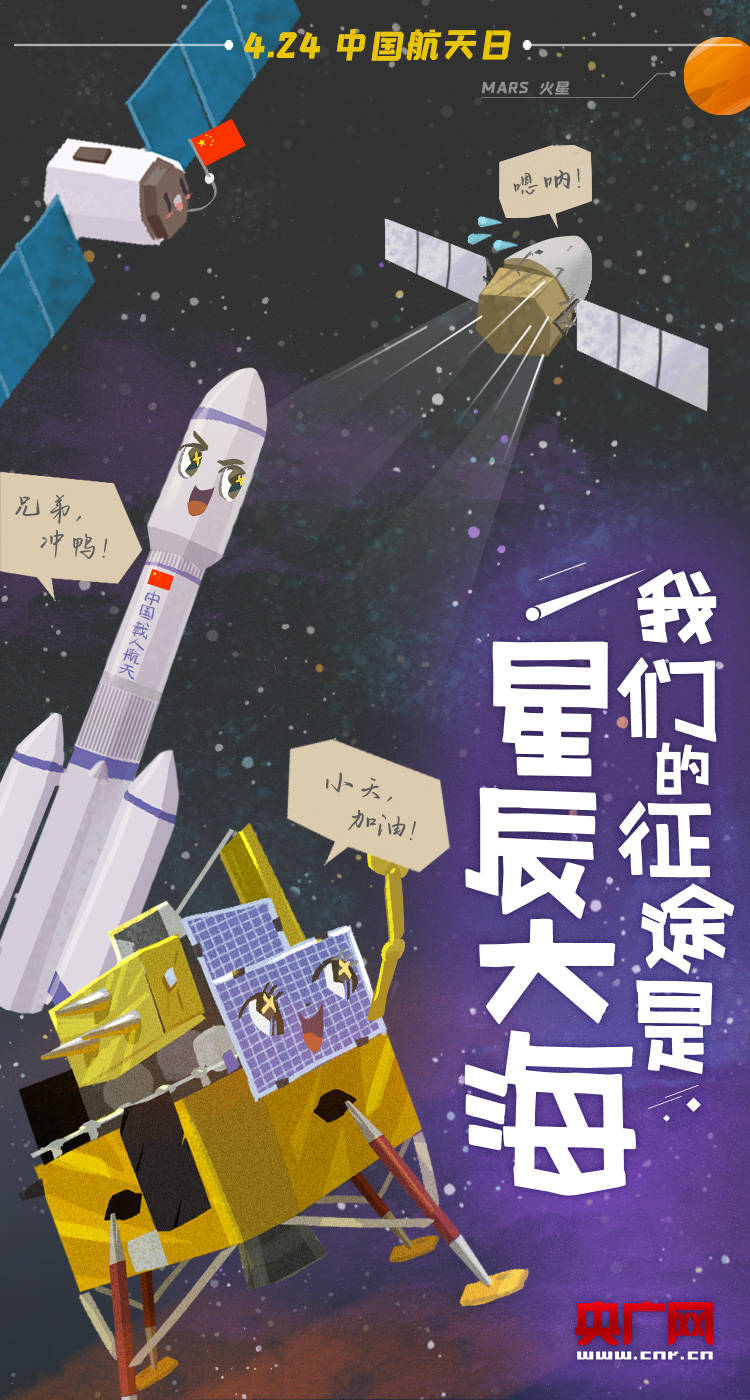 中国航天日|我们的征途是星辰大海