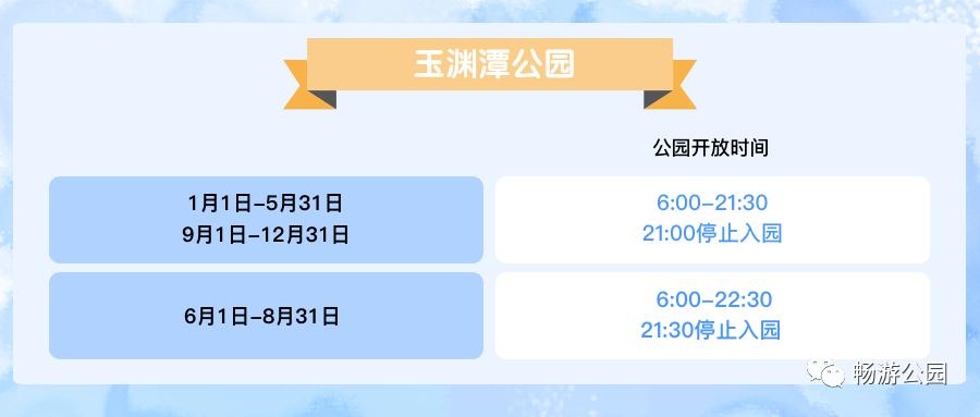 北京11家市属公园延长开放时间!