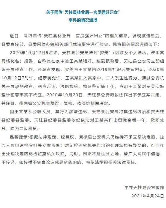 贵州天柱县通报公职人员被指强奸:犯罪不成立,涉违纪已查处