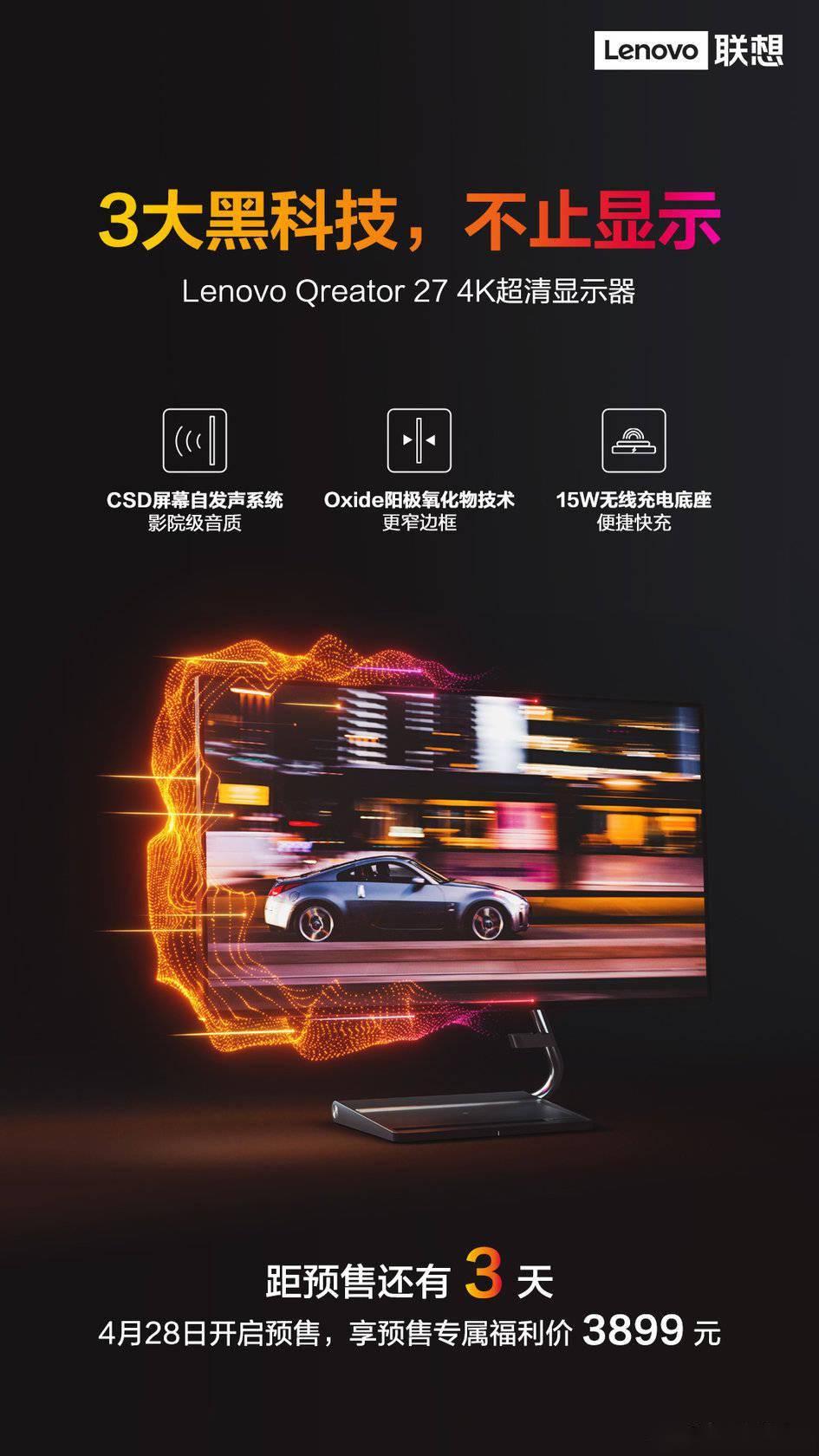 联想Qreator 27显示器明日发布:4K分辨率,售价3899元