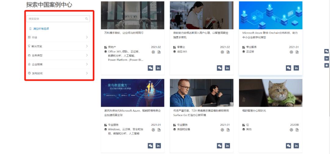 官宣啦!微软中国案例中心全新升级!