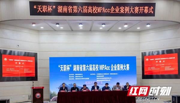 湖南举办第六届高校MPAcc企业案例大赛 5支参赛队获一等奖