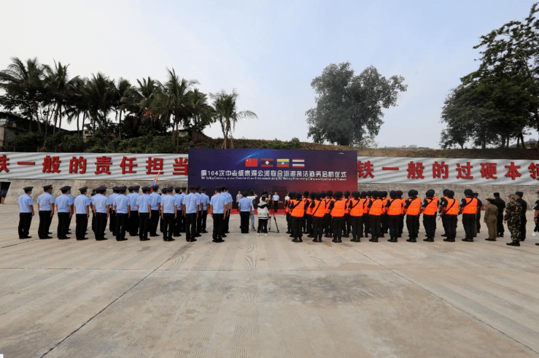 中老缅泰启动第104次湄公河联合巡逻执法