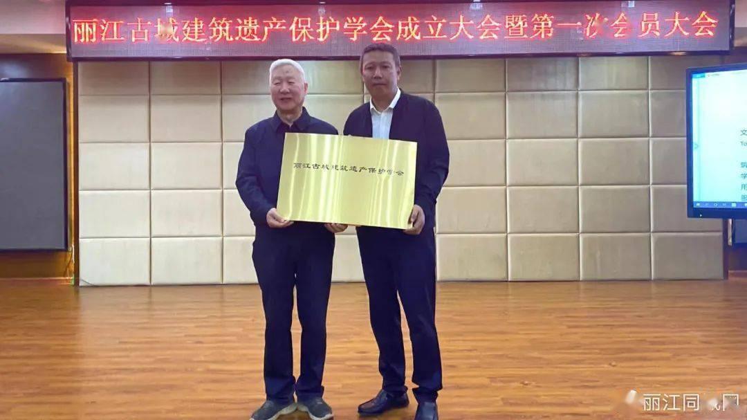又一学会成立 将深耕丽江古城建筑遗产保护工作