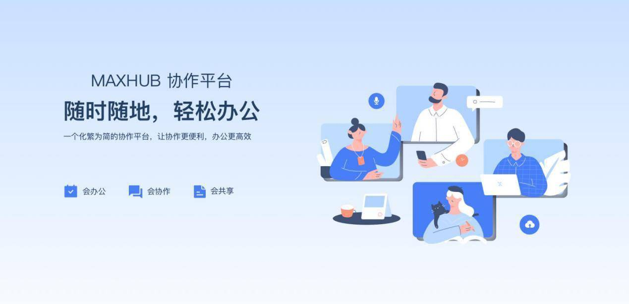 MAXHUB 协作平台:从个人终端与会议平板,打造全场景智慧协同办公