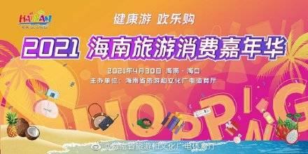 海南旅游消费嘉年华主题推广活动4月30日启动 将推出上亿元消费大礼包
