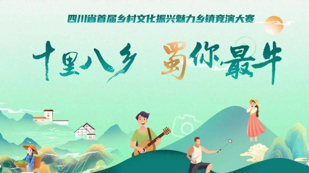 四川省首届乡村文化振兴魅力乡镇竞演大赛即将启动