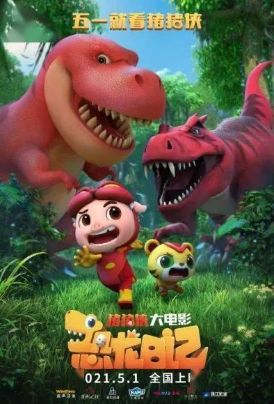 """【观影福利】五一假期,我们请你看""""猪猪侠""""大电影"""