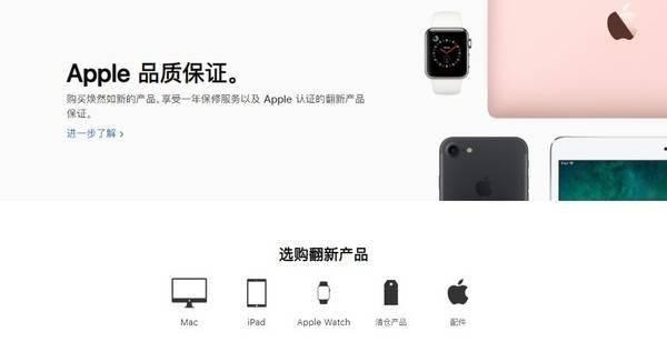619元起!苹果上架翻新产品 有Apple Watch、Mac等