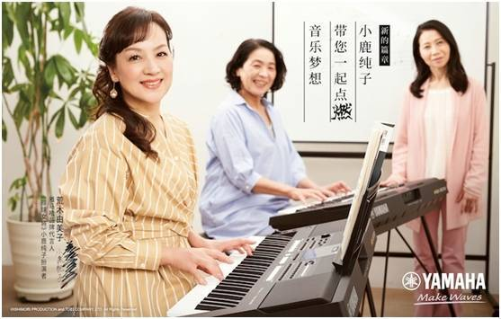 雅马哈乐器音箱携手荒木由美子推出中老年人也能轻松入门的音乐课程