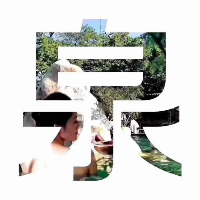 【五一专场】¥388元住惠州龙门龙之泉温泉度假公寓温泉房,含露台泡池+无限供应温泉水,享受品质真温泉之旅~