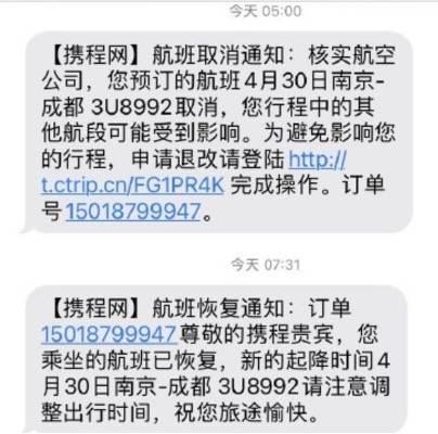 今早大批乘客突然收到航班取消不实短信,川航:可以免费退改