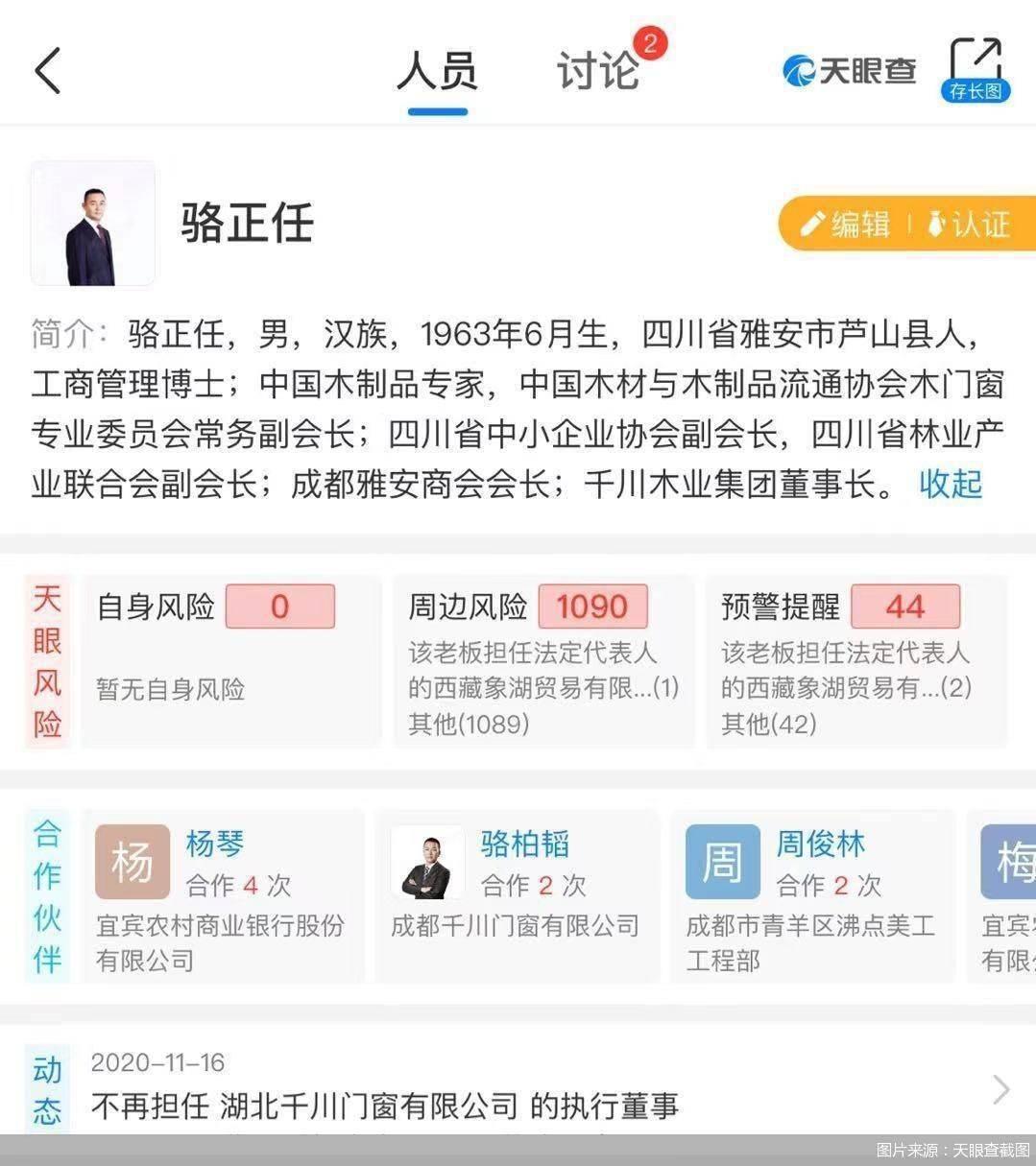 千川木门创始人骆正任因突发疾病逝世