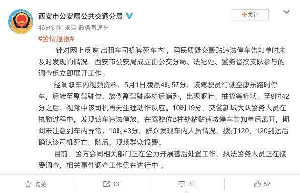 西安的哥车内猝死仍被贴罚单 官方回应:已成立调查组展开工作