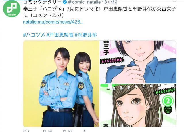 《秘密内幕》宣布将制作真人日剧 将由户田惠梨香和永野芽郁主演