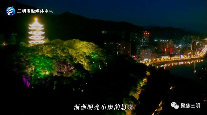 最新三明夜景大片来了!有一种美,叫夜色三明!