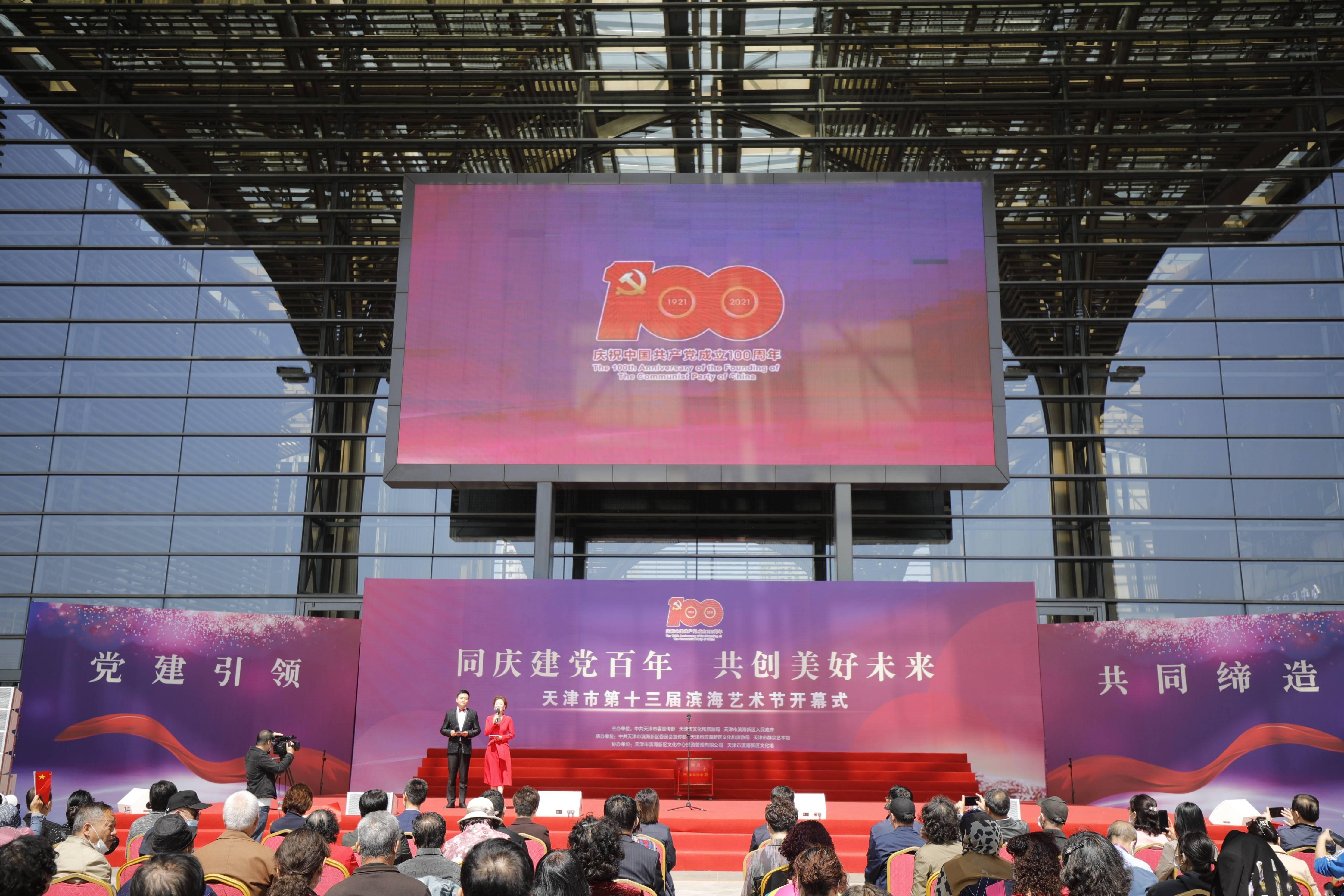 同庆建党百年 共创美好未来——天津市第十三届滨海艺术节开幕