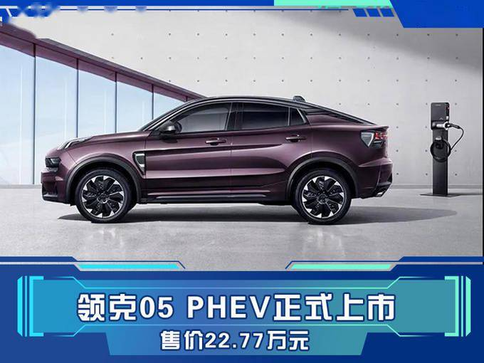 领克05 PHEV版上市,纯电续航81km,售价22.77万元_配置