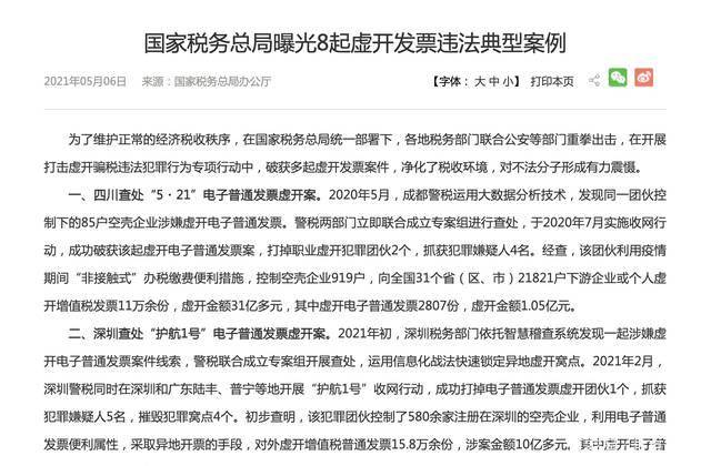 """国家税务总局曝光8起虚开发票典型案例:北京查处""""8·27""""增值税发票虚开案,涉案金额109亿元"""