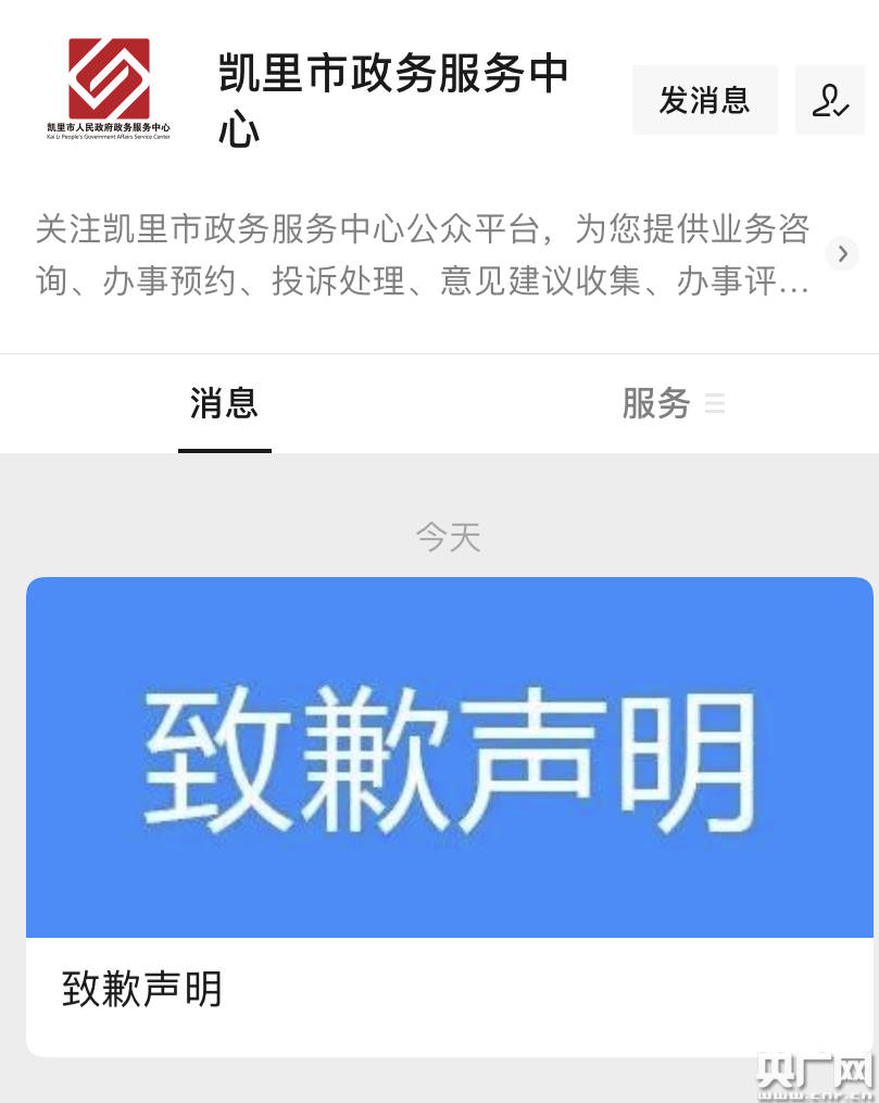 """贵州凯里就""""520""""将暂停办理离婚业务致歉:考虑欠妥"""
