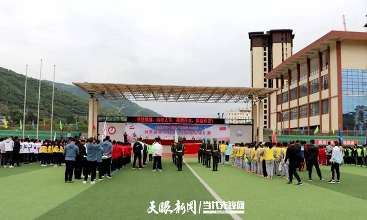 精彩!赫章县召开第五届校园足球联赛